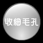 laser-white-item-02