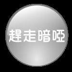 laser-white-item-03